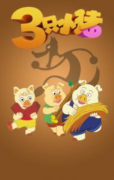 少儿卡通剧《三只小猪》