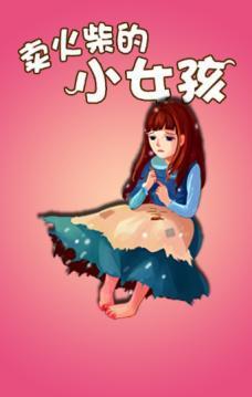 儿童话剧《卖火柴的小女孩》