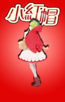 儿童舞台剧《小红帽》