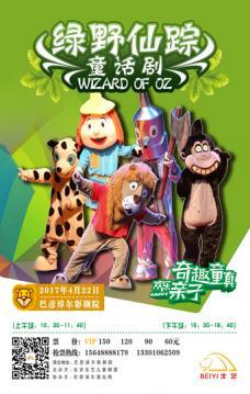 儿童剧《绿野仙踪——我是魔法师?》