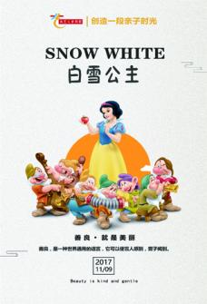 卡通人偶剧《白雪公主》