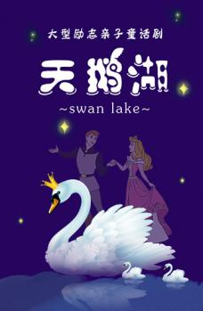 儿童剧《天鹅湖》