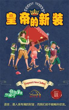 儿童话剧表演《皇帝的新装》