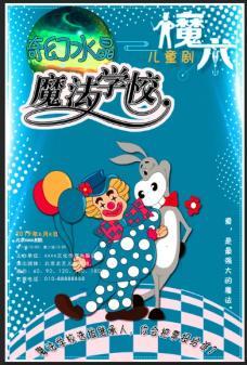 魔法儿童舞台剧《魔法学校之奇幻水晶》