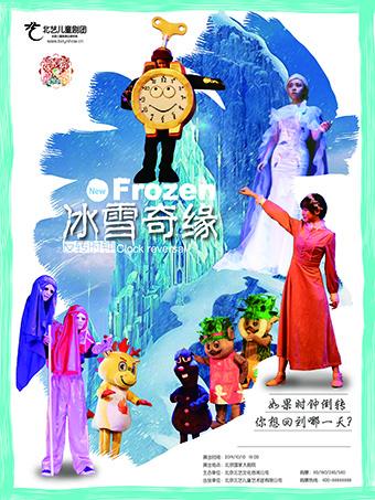 儿童舞台剧《冰雪奇缘之反转时钟》
